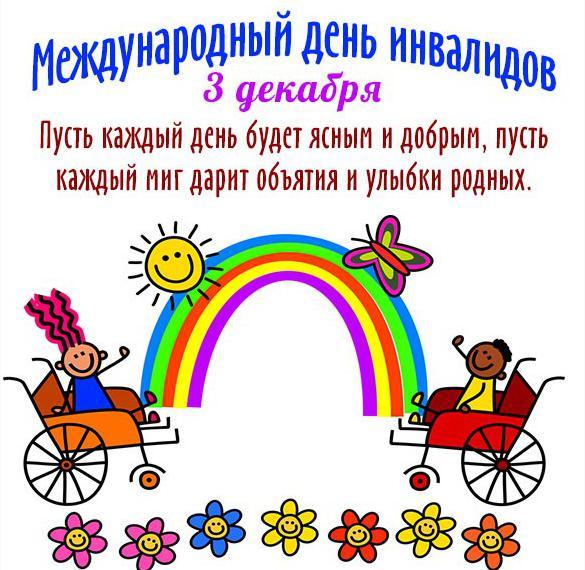 Открытка ко дню инвалида детям