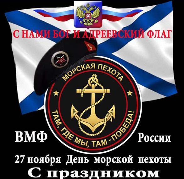 Открытка ко дню морской пехоты