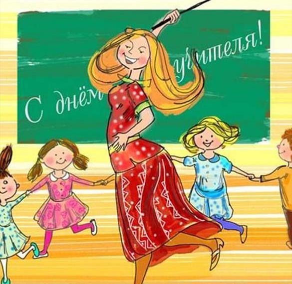 Открытка ко дню учителя с рисунком