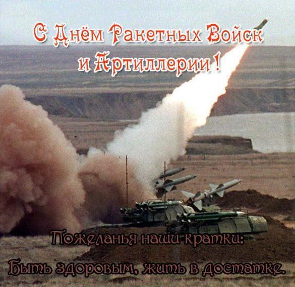 Открытка ко дню ракетных войск и артиллерии