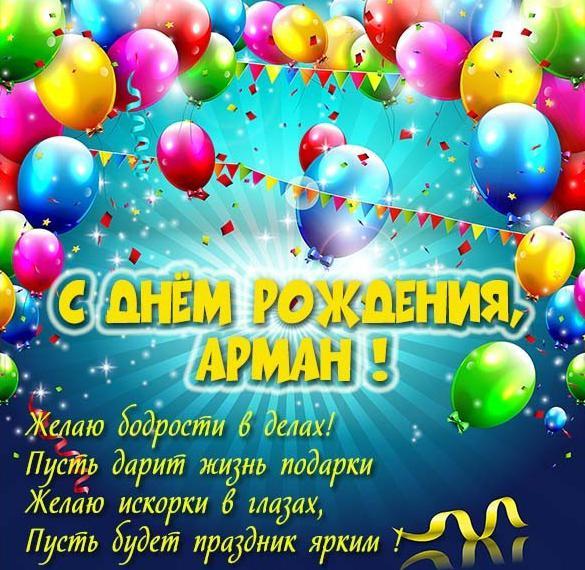 Открытка ко дню рождения Армана