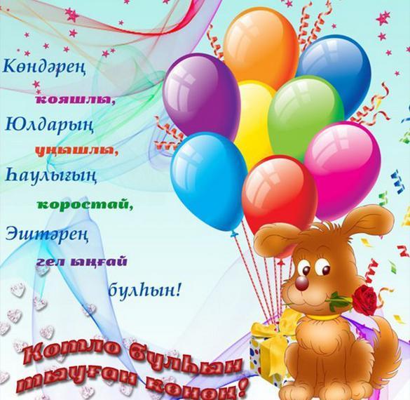 Открытка ко дню рождения на башкирском языке