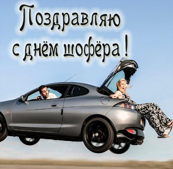 Открытка ко дню шофера