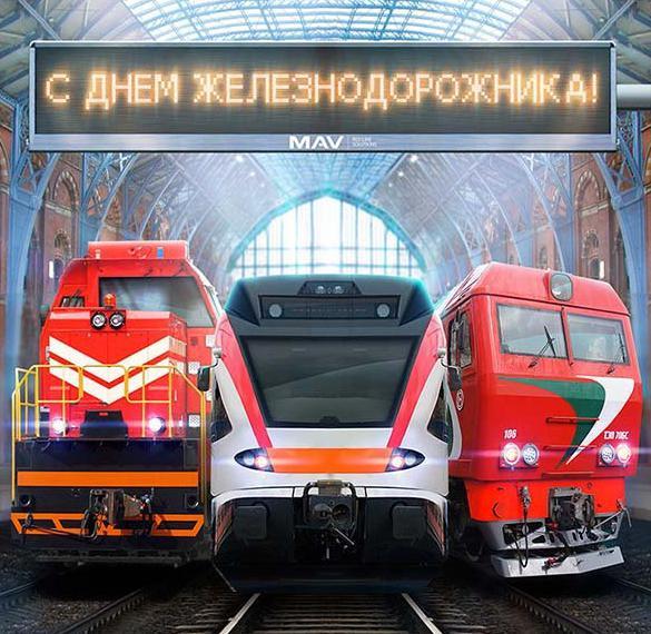 Хорошая открытка ко дню железнодорожника