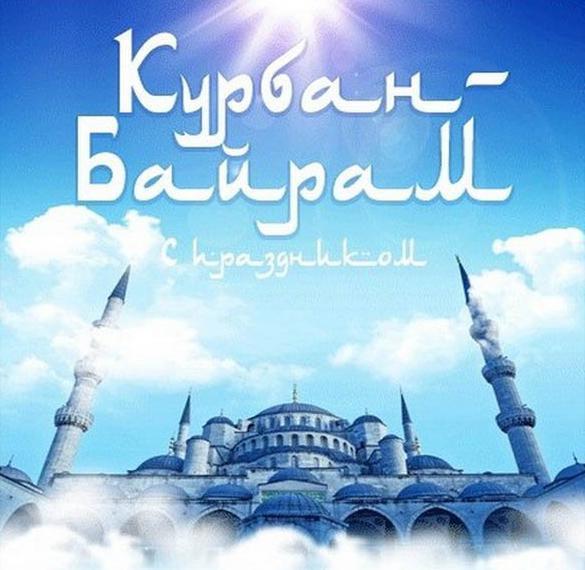 Электронная открытка на Курбан Байрам