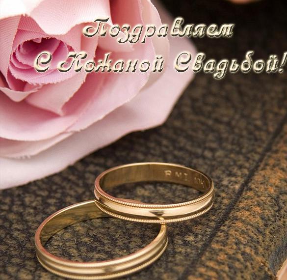 Открытка на кожаную годовщину свадьбы