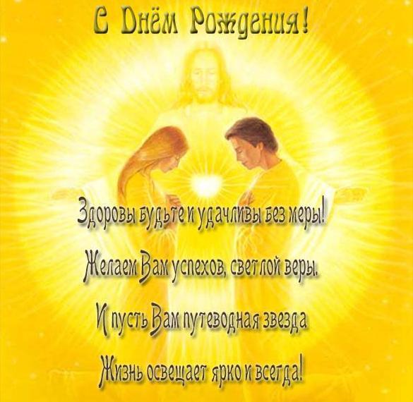 hristianskie-pozdravleniya-s-dnem-rozhdeniya-kartinki foto 18