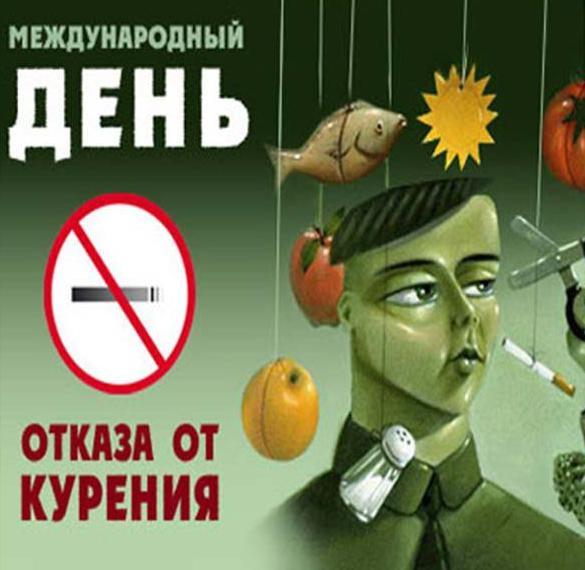 Красивая открытка с днем без табака