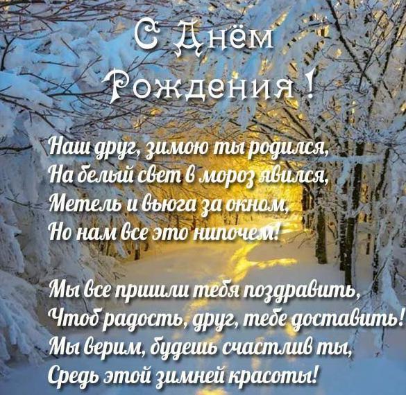 Зимняя открытка красивая с днем рождения мужчине