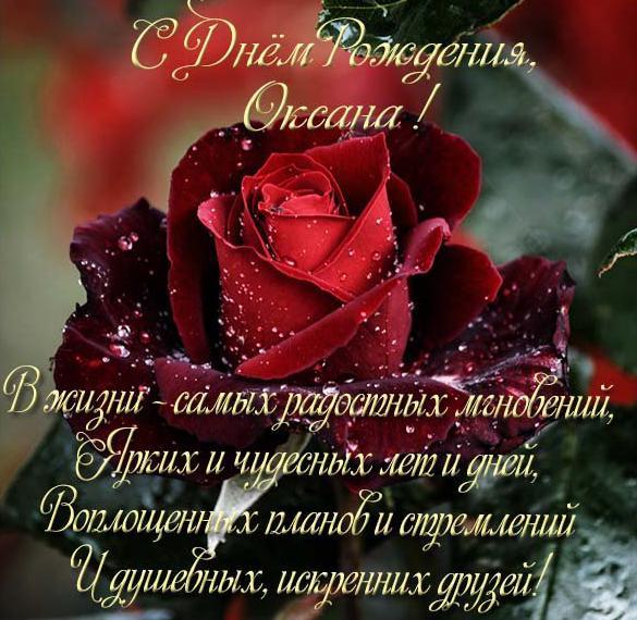 Красивая открытка с днем рождения Оксана женщине