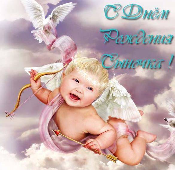 Красивая открытка с днем рождения сыночка подруги