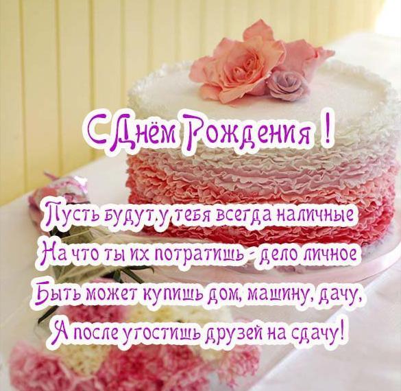 Красивая электронная открытка с днем рождения женщине с тортом