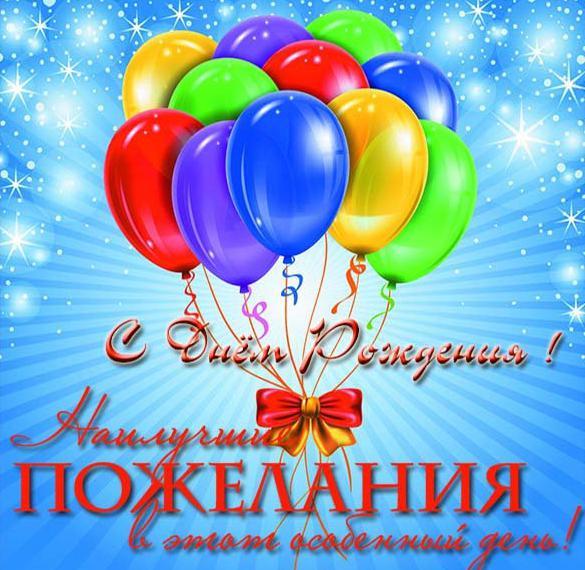 Красивая открытка с днем рождения мужчине с шариками