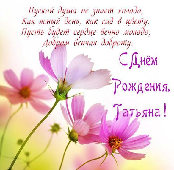 Красивая открытка Татьяна с днем рождения женщине