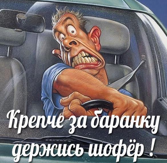 крепче за баранку держись шофер фото того