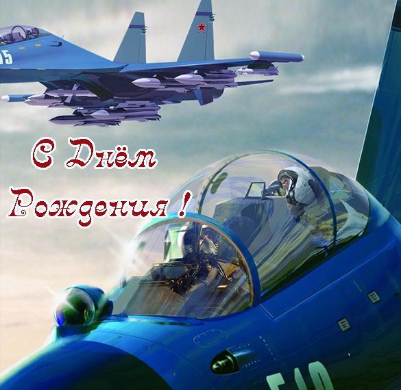 Поздравление военному летчику с юбилеем