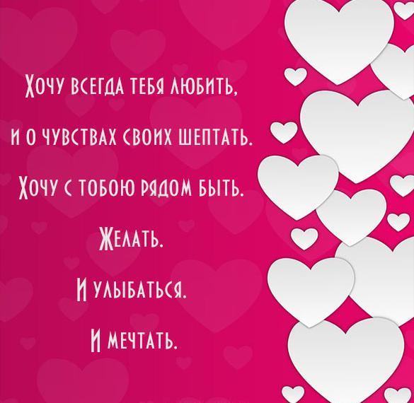 Открытка любимой девушке о любви