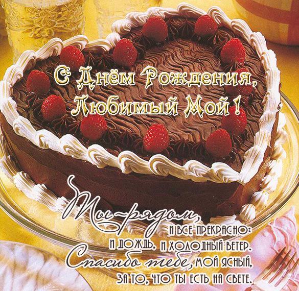 Трогательная открытка любимому мужчине с днем рождения