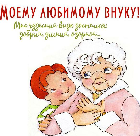 Открытка любимому внуку от бабушки