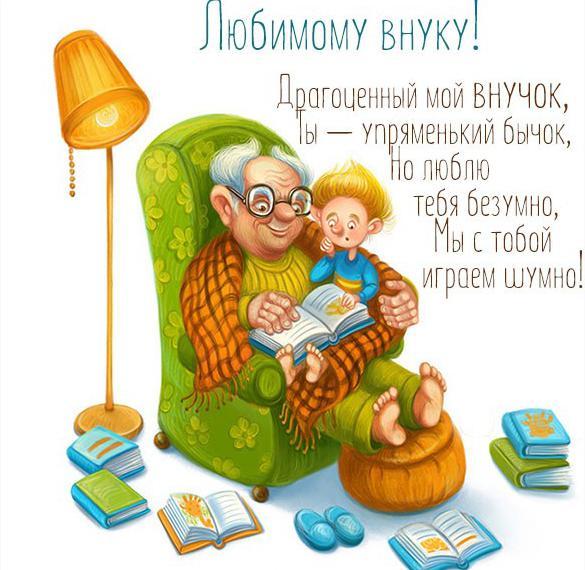 Открытка любимому внуку от дедушки