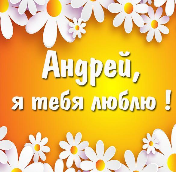 Открытка люблю тебя Андрей