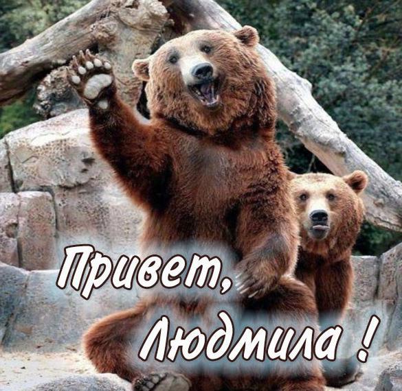 Открытка Людмила привет