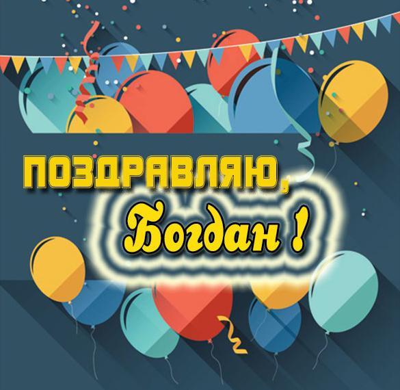Открытка мальчику Богдану