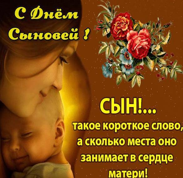 Открытка маме с днем сыновей