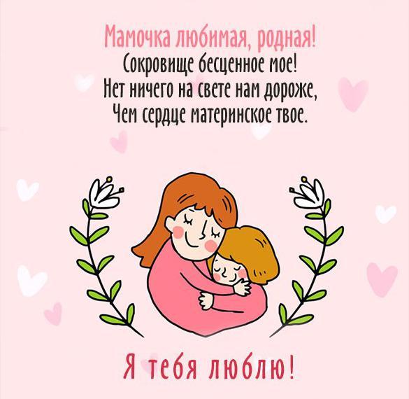 Открытка мамочке
