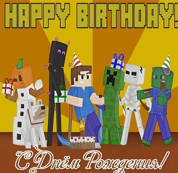 Открытка с Майнкрафт на день рождения