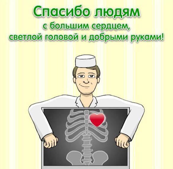 Открытка на праздник медикам