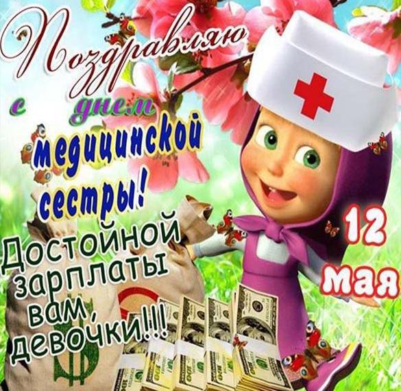 Прикольная открытка для медсестры на праздник