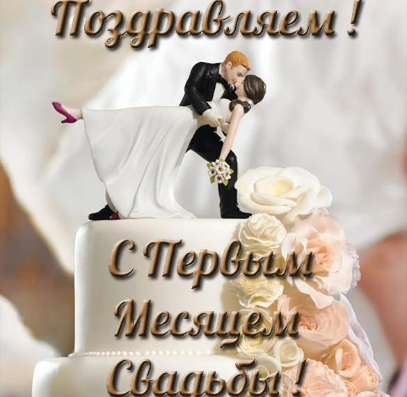 Открытка на месяц свадьбы