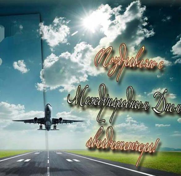 Открытка на Международный день авиадиспетчера
