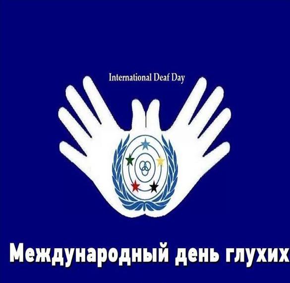 Открытка на Международный день глухих