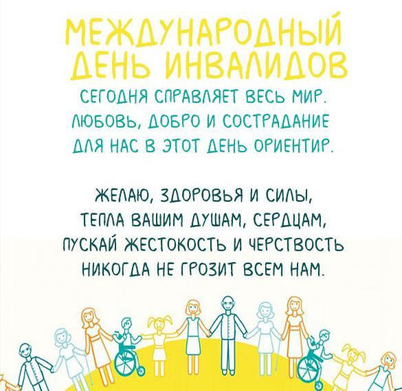 Открытка на Международный день инвалидов