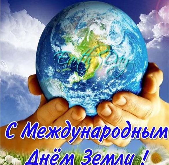 Открытка на Международный день земли
