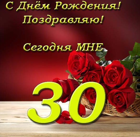 pozdravleniya-dnem-rozhdeniya-30-let-otkritka foto 11