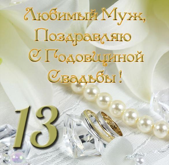 Открытка мужу с годовщиной свадьбы на 13 лет