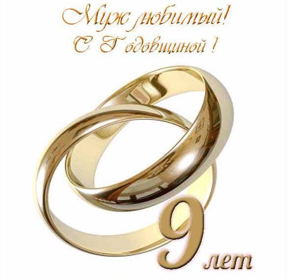Поздравление мужа с годовщиной 9 лет