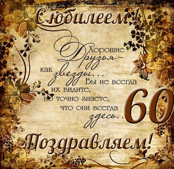 Поздравления с днем мужчин в 60 лет и ее повышение