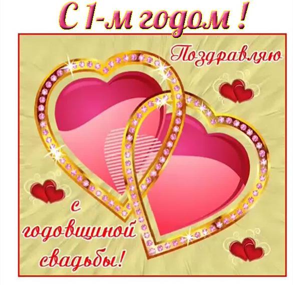 Поздравления с годовщиной свадьбы 1 год на татарском