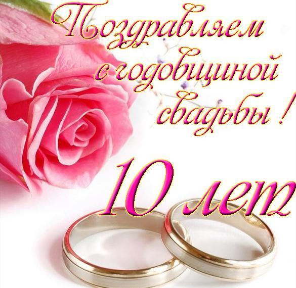 поздравительные открытки с 10 летием свадьбы дочери способствует