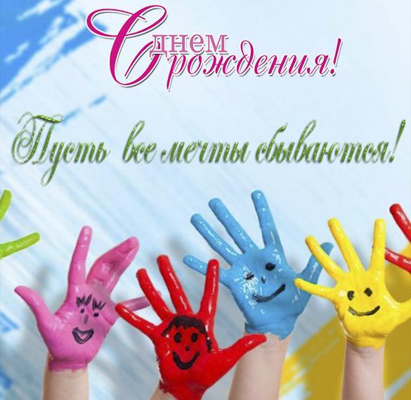 otkritka-pozdravlenie-s-dnem-rozhdeniya-podrostka foto 12