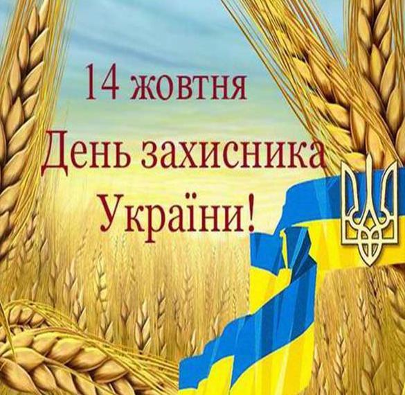 Украинская открытка на 14 октября