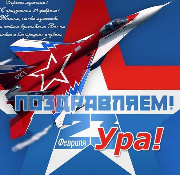 Фото открытка на 23 февраля с пожеланием
