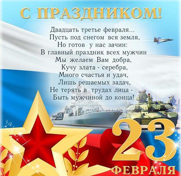 Электронная открытка на 23 февраля с кораблем