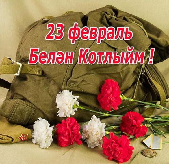 Открытка на 23 февраля на татарском