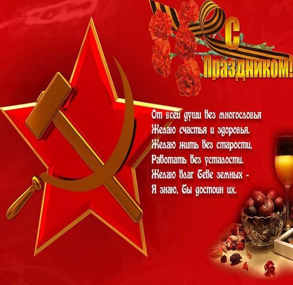 Открытка на 23 февраля с СССР