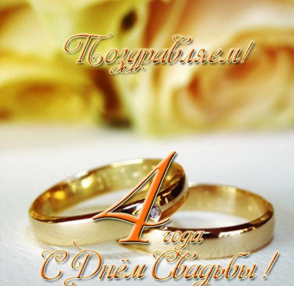 Открытка на 4 года свадьбы